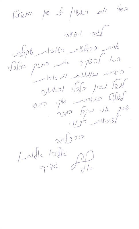 אלנתן 001_485x800 (1)